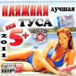 Диски Аудио (CD) - 2шт торг, Самара