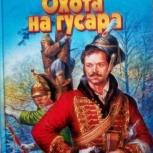 """Андрей Белянин, """"Охота на гусара"""", Самара"""