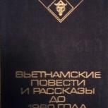 Вьетнамские повести и рассказы до 1960 г., пер. с вьетнамского, Самара