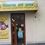 Магазин разливных напитков, Самара