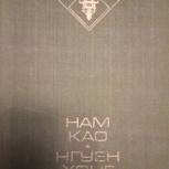 Нам Као, Нгуен Хонг, Избранное., пер. с вьетнамского, Самара
