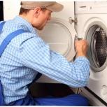 Ремонт стиральных и посудомоечных машин, Самара