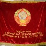 Знамя победителю в социалистическом соревновании в честь 50-летия СССР, Самара