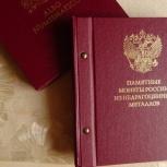 Коллекция в альбоме Памятные монеты РФ из недрагоценных металлов, Самара