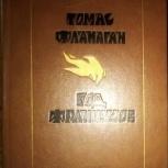 Томас Фланаган, Год французов., пер. с анг., Самара