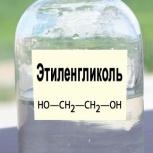 Этиленгликоль концентрат 99,8% в/с кан.20 кг.(20л) / бочка 220 кг, Самара