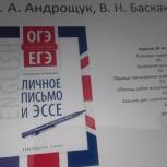 Английский язык, Самара