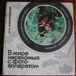 Мариковский П.И., В мире насекомых с фотоаппаратом., Самара