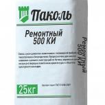 Паколь Ремонтный 500КИ (реставрационный ремонтный состав), Самара