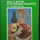 Мед и другие естественные продукты. Д. С. Джарвис, Самара
