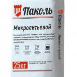 Паколь Микролитьевой (микролитьевой ремонтный состав), Самара