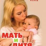 Мать и дитя. Карманная энциклопедия молодой мамы, Самара