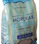 Соль морская розовая для ванн, пакет 1,0 кг, 12 пакетов в 1 упаковке, Самара