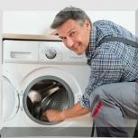 Ремонт техники стиральных машин, Самара