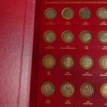 Коллекция Биметалл. и памятные монеты РФ 10руб std, Самара