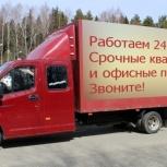 Междугородний переезд перевозка переезд по городу грузчики упаковка, Самара