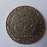 1 рубль 1985 СССР XII Всемирный фестиваль молодёжи, из обращения, Самара