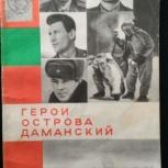Герои острова Даманский. 1969г, Самара