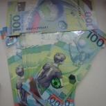 100 руб Футбол ФИФА пресс!, Самара