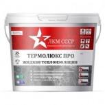 Жидкая теплоизоляция для стен , Термолюкс Про в Самаре, Самара