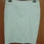 Продам юбку белого цвета; торг!, Самара