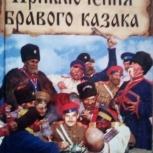"Андрей Белянин, Игорь Чубаха, ""Приключения бравого казака."", Самара"