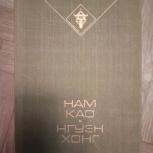 Нам Као, Нгуен Хонг, Избранное., Самара