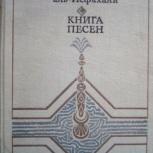 """""""Книга песен"""" Абу-ль-Фарадж-аль-Исфахани, Самара"""