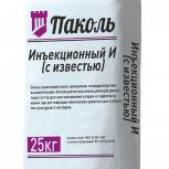 Паколь Инъекционный с известью (инъекционный ремонтный состав), Самара