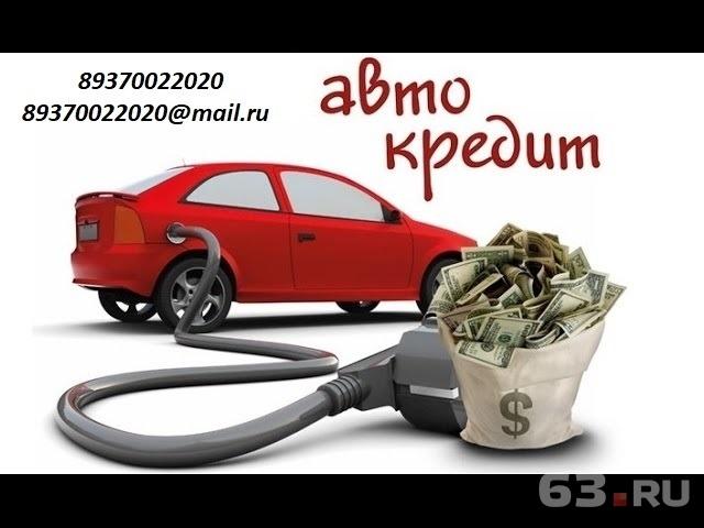 Самара помощь в получении автокредита пакет документов для получения кредита Суздальская улица