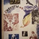 Сладков Н.И., Силуэты на облаках, Самара