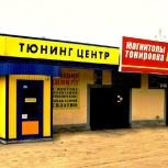 Тюнинг-центр Красиво Жить, Самара