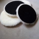 Полировальные круги из натуральной овчины, Самара