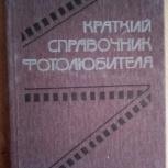 Краткий справочник фотолюбителя, Самара