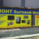 Ремонт стиральных машин на дому, Самара