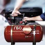 ГБО /Газ на авто(Установка Продажа Монтаж) Рассрочка.Документы для ГАИ, Самара