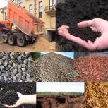 Доставка песка, щебня,керамзита, чернозёма, асфальтной крошки, Самара