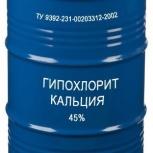 Гипохлорит кальция 45% бар.50кг (дезинфицирующее средство), Доставка!, Самара