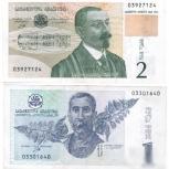 1 лари, 2 лари 1995г. Грузия. Цена за 2 боны, Самара