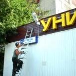 ремонт вывесок и наружной рекламы, Самара