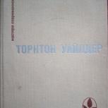Торнтон Уайлдер, Сборник произведений., Самара