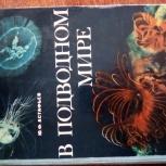 Астафьев Ю.Ф. В подводном мире.  Книга для учащихся., Самара