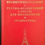Французско-русский и русско-французский словарь для школьников., Самара