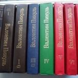 Книги Валентин Пикуль 8 томов в отличном состоянии, Самара