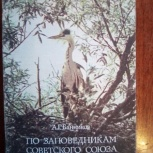 Банников А.Г., По заповедникам Советского Союза, Рассказы о природе, Самара