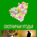 Охотничьи угодья Самарской области. Карта, Самара