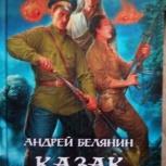 """Андрей Белянин """"Казак в Раю"""", """"Казак в Аду"""", Самара"""