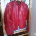 Куртка красная женская нат. кожа торг, Самара