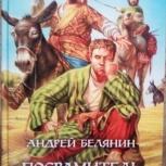 "Андрей Белянин, ""Посрамитель шайтана"", Самара"