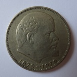 1 рубль 1970 СССР Ленин-100, из обращения, Самара